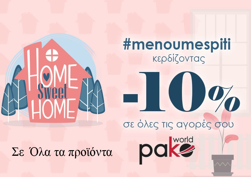 #menoumespiti κερδίζοντας επιπλέον έκπτωση -10%